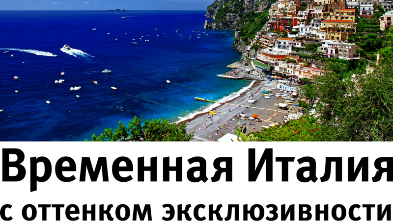 Купить дом на берегу моря италия